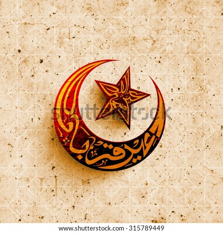 Arabic Islamic calligraphy of text Eid-E-Qurba and Eid-Al-Adha in glossy crescent moon and star shape on stylish grungy background for Muslim community Festival of Sacrifice celebration. - stock vector