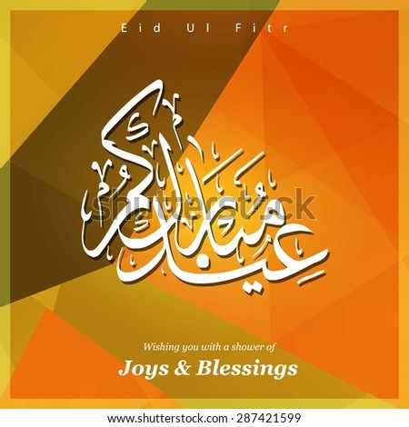 Arabic Islamic calligraphy of text Eid Mubarak for Muslim Community festival Eid - Islamic greeting card Vintage background - Orange polygonal shape background polygon wallpaper - stock vector