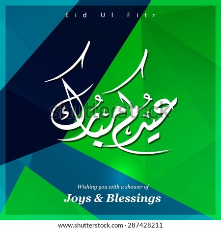 Arabic Islamic calligraphy of text Eid Mubarak for Muslim Community festival Eid - Islamic greeting card Vintage background - Green polygonal shape background polygon wallpaper - stock vector
