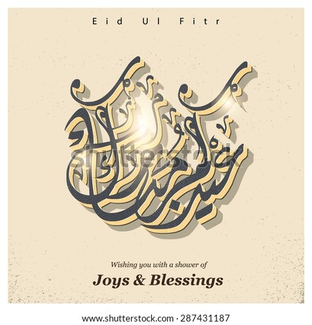 Arabic islamic calligraphy text eid mubarak stock vector 287431187 arabic islamic calligraphy of text eid mubarak for muslim community festival eid islamic greeting card m4hsunfo
