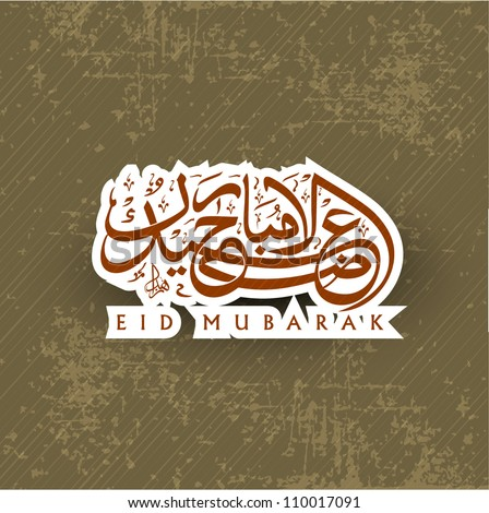 Arabic Islamic calligraphy of text Eid Mubarak for Muslim Community festival Eid on grungy background. EPS 10. - stock vector