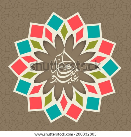 Arabic islamic calligraphy of text Eid Mubarak on colourful floral design decorated brown background.  - stock vector