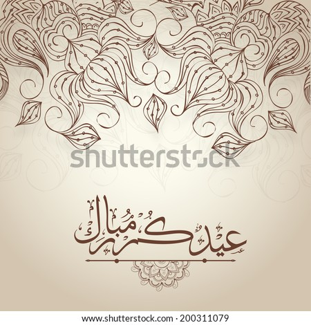 Arabic Islamic calligraphy of text Eid Mubarak on floral decorated brown background for muslim community festival Eid Mubarak.  - stock vector