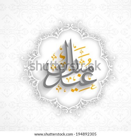Arabic Islamic calligraphy of text Eid Mubarak on floral decorated grey background, can be use as sticker, tag or label design for celebration of Muslim community.  - stock vector