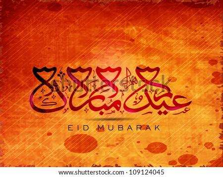 Arabic Islamic calligraphy of text Eid Mubarak on grungy background. EPS 10. - stock vector