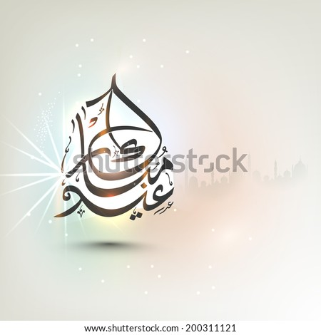 Arabic islamic calligraphy of text Eid Mubarak on mosque silhouetted colourful shiny background for celebrations of muslim community festival.  - stock vector