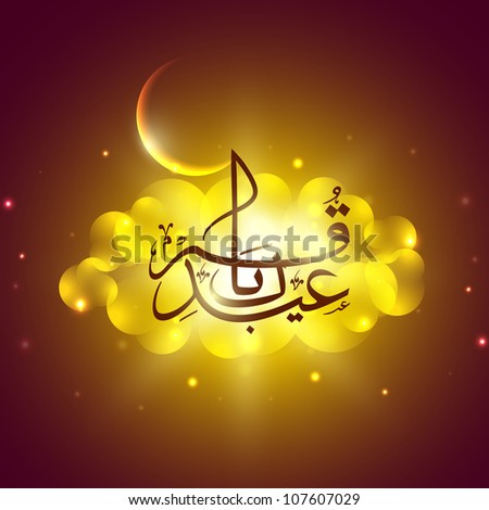 Arabic Islamic calligraphy of text Eid Mubarak with Moon on shiny brown background. EPS 10. - stock vector