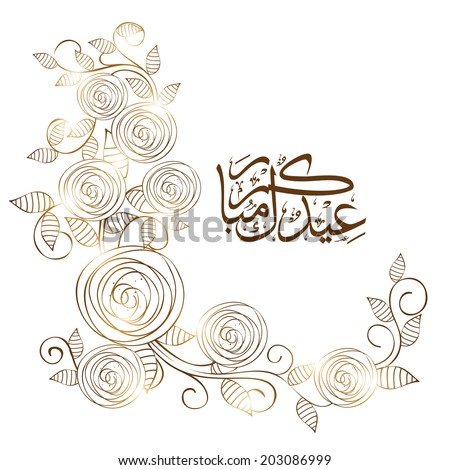 Arabic islamic calligraphy of text Eid Mubarak with shiny floral decorated greeting card design for the occasion of Muslim community festival.  - stock vector