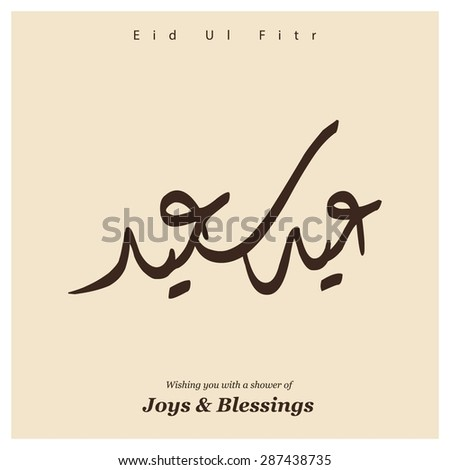 Arabic Islamic calligraphy of text Eid Saeed Mubarak for Muslim Community festival Eid Ul Fitar - Muslim greeting card Vintage background - stock vector