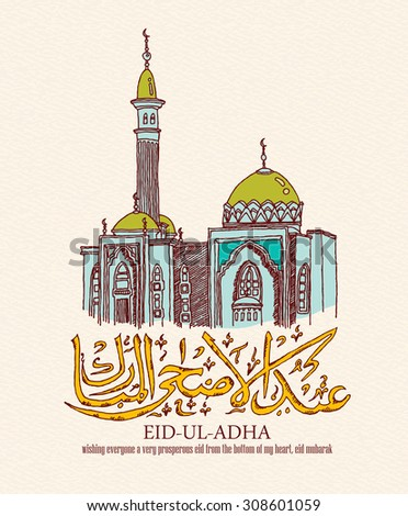 Arabic islamic calligraphy of text Eid-Ul-Adha and mosque in retro style for Muslim community festival celebrations.  - stock vector