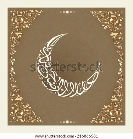 Arabic Islamic calligraphy of text Eid-Ul-Adha in moon shape on floral decorated brown background for Muslim community festival.  - stock vector