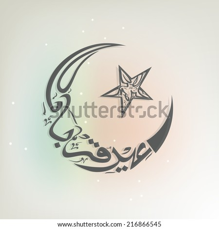 Arabic Islamic calligraphy of text Eid-Ul-Adha in star and moon shape on bright colorful background for Muslim community festival celebrations.  - stock vector