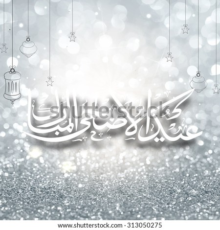 Arabic Islamic calligraphy of text Eid-Ul-Adha Mubarak on shiny silver glitter background for Muslim community Festival of Sacrifice celebration. - stock vector