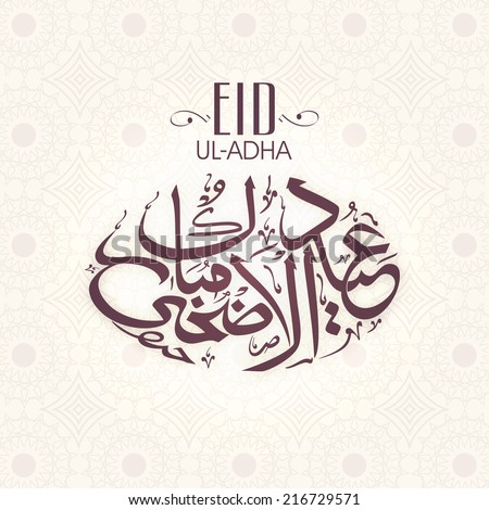Arabic islamic calligraphy of text Eid-Ul-Adha on floral design decorated seamless background for Muslim community festival celebrations.  - stock vector