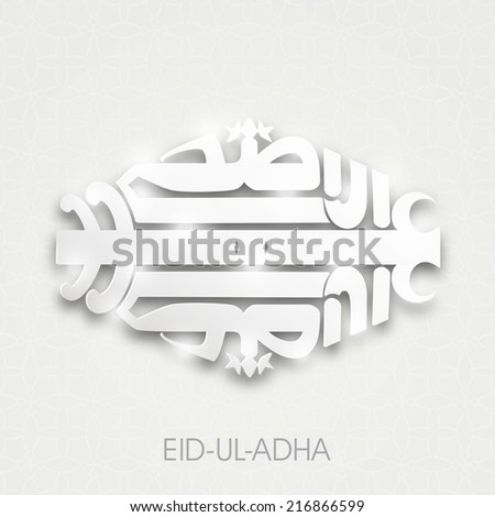 Arabic Islamic calligraphy of text Eid-Ul-Adha on grey background for Muslim community festival of sacrifice celebrations.  - stock vector