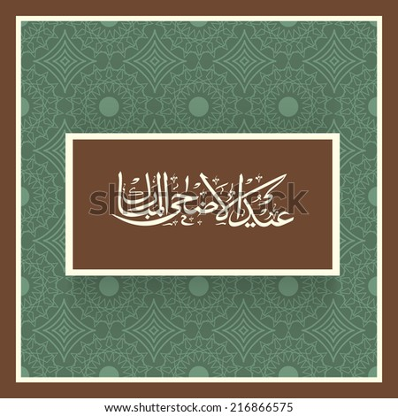 Arabic islamic calligraphy of text Eid-Ul-Adha on seamless floral decorated green background.  - stock vector
