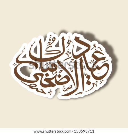 Arabic islamic calligraphy of text Eid Ul Adha or Eid Ul Azha on abstract background for celebration of Muslim community festival. - stock vector