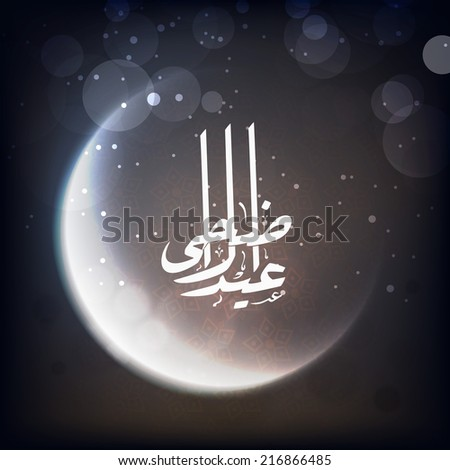 Arabic islamic calligraphy of text Eid-Ul-Adha with crescent moon on shiny grey background for Muslim community festival celebrations.  - stock vector