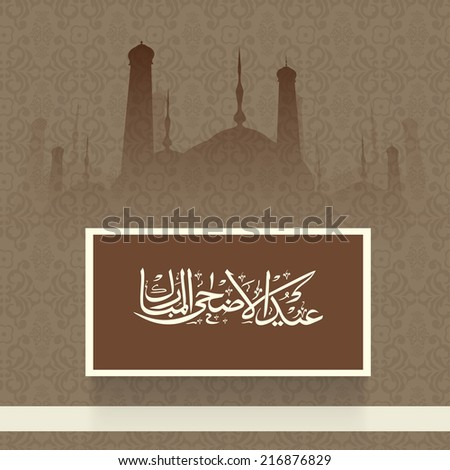 Arabic islamic calligraphy of text Eid-Ul-Adha with mosque silhouette on floral design decorated brown background.  - stock vector