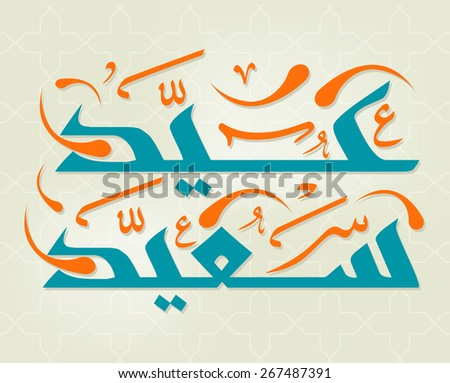 Arabic Islamic calligraphy of text Happy Eid, you can use it for islamic  occasions like ramadan holy month, eid ul adha and eid ul fitr.