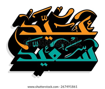 Arabic Islamic calligraphy of text Happy Eid, you can use it for islamic  occasions like ramadan holy month, eid ul adha and eid ul fitr. - stock vector