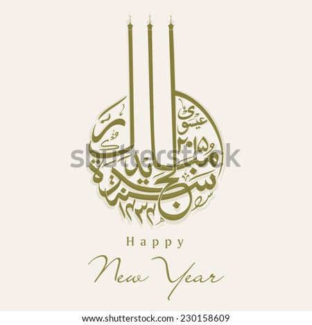 Arabic Islamic calligraphy of text Happy New Year 2015 on beige background. - stock vector