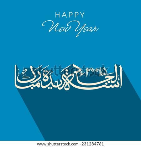 Arabic islamic calligraphy text naya saal stock vector royalty free arabic islamic calligraphy of text naya saal mubarak ho happy new year 2015 on m4hsunfo