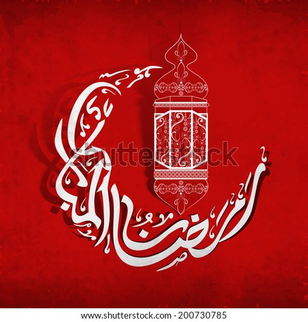 Arabic islamic calligraphy of text Ramadan Kareem in crescent moon shape with lanterns on grungy red background.  - stock vector