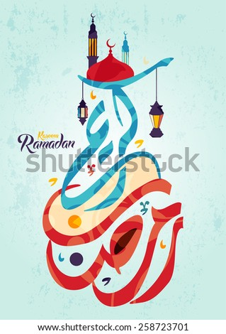 Arabic Islamic calligraphy of text Ramadan Kareem on abstract blue background. vector 5 - stock vector