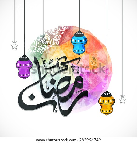 Arabic Islamic calligraphy of text Ramadan Kareem with colorful hanging lanterns and stars on floral design decorated colorful background for Muslim community festival celebration. - stock vector