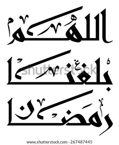Arabic Islamic calligraphy of text Wishing you a blessed Ramadan, you can use it for islamic  occasions like ramadan holy month and eid ul fitr. - stock vector