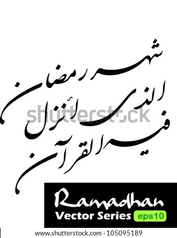 "Arabic Islamic calligraphy of verse 185 from chapter Al-Baqarah of the Koran translated as ""The month of Ramadhan is that in which the Quran was revealed"" in shekasteh contemporary arabic calligraphy - stock vector"