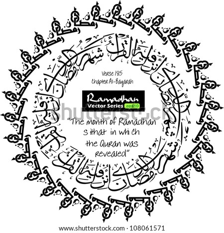 Quran Verses Stock Photos Images Pictures Shutterstock