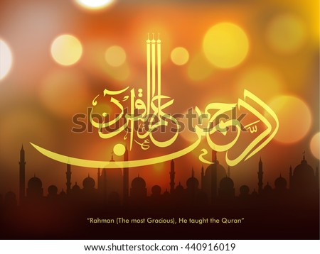 Arabic Islamic Calligraphy of Wish (Dua) Ar Rahman Alamal Quran (Rahman (The most Gracious), He taught the Quran) on beautiful Mosque silhouetted glowing background. - stock vector