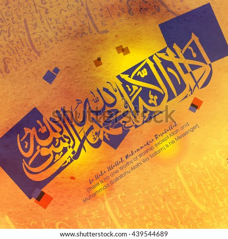 Arabic Islamic Calligraphy of Wish (Dua) La Ilaha Illallah Muhammadur Rasulullah (There is no one worthy of worship except Allah and Muhammad) on glossy background. - stock vector