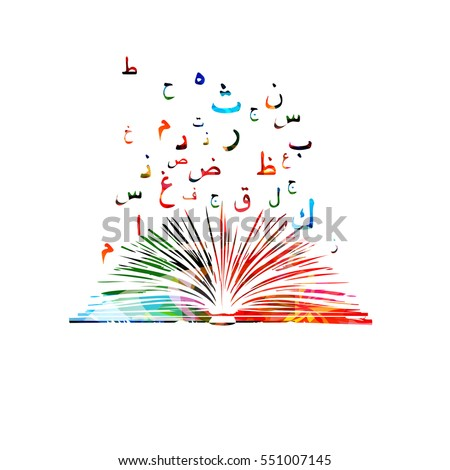 Arabic Calligraphy Stock Images Royalty Free Images