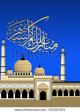 Arabic Islamic calligraphy text with Mosque or Masjid on modern abstract background in blue color. EPS 10 Vector Illustration. - stock vector