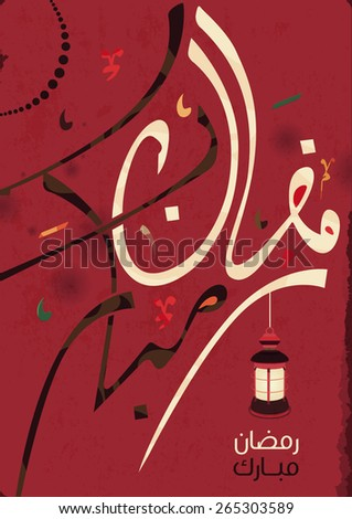 Arabic Islamic calligraphy vectors of 'Ramadhan Mubarak' translated as 'Blessed Ramadhan'. Ramadhan is a holy fasting month for muslim - stock vector