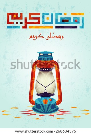 Arabic lantern on grunge background for holy month of Muslim community with Arabic Calligraphy Ramadan Kareem (translation Generous Ramadan) - stock vector