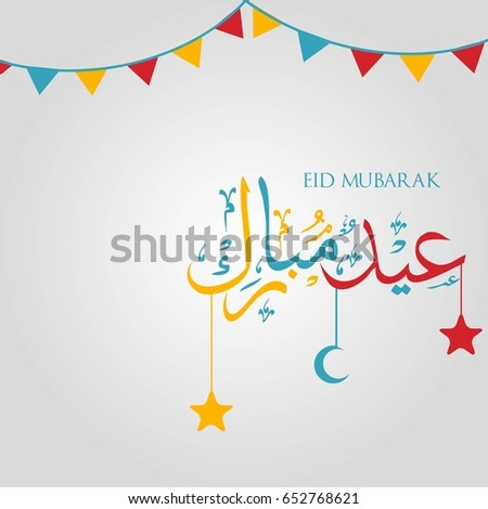 muslim holy day eid (rns) — eid al-adha, the festival of sacrifice — which begins on friday — is a muslim holiday that memorializes the greatest sacrifice made in all of history by a renowned patriarch, prophet.