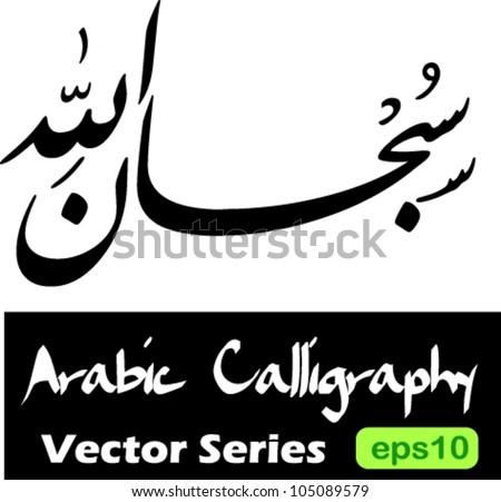 Arabic term 'Subhanallah ' (translation: Glorious is God / Glory be to God) in the beautiful iranian nastaliq farisi arabic calligraphy style - stock vector