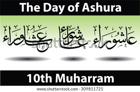 Arabic term vector Ashura (translation: tenth).  Ashura is on the tenth day of Muharram in the Islamic calendar. Sunni muslim observe this day by fasting and shia by commemorate the karbala tragedy - stock vector
