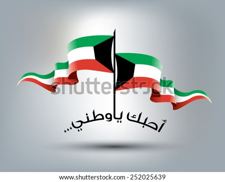 "Arabic text "" I Love My Country "" with Kuwait Flag - stock vector"