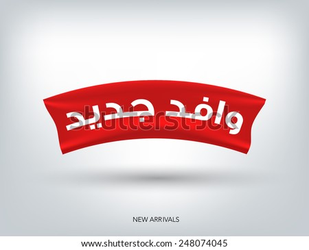 """Arabic Text """"New Arrivals"""" on a label - stock vector"""