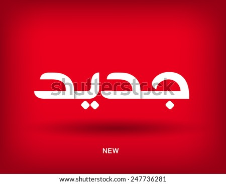 Arabic text new as label in red - stock vector
