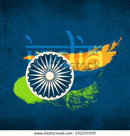 essay on indian national flag in english