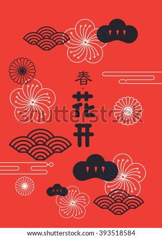 Asian pattern/ Japanese element/ Spring seasons/ Sakura flower season/  blooming season/