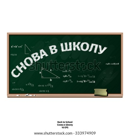 Back to School - inscription on a school chalkboard, on background of mathematical lecture. Blackboard, chalk and sponge - isolated vector illustration (10 EPS) - stock vector