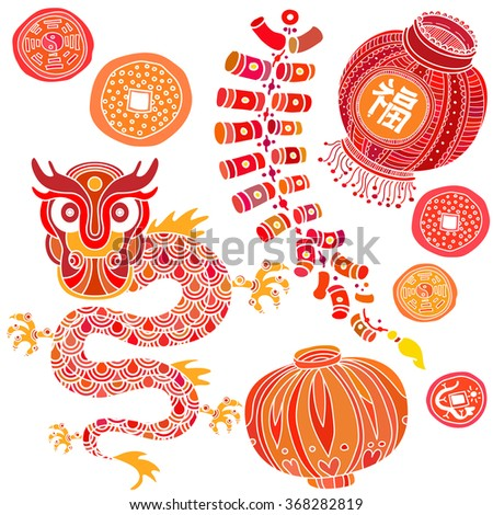Background, pattern or set with oriental stylized elements: dragon, lantern, coins for Chinese New Year theme. Chinese character: happiness. EPS10 Vector. - stock vector