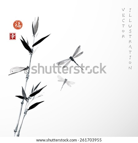 """Bamboo branch and three dragonflies flying over the water. Hand-drawn with ink in traditional Japanese style sumi-e. Sealed with hieroglyph """"happiness""""  - stock vector"""